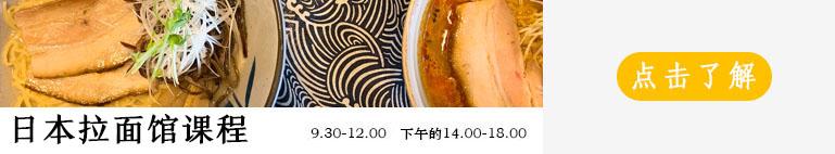 日本拉面馆课程